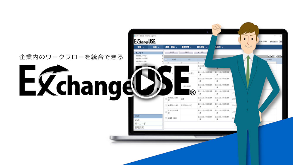 ExchangeUSEのご紹介サムネイル画像