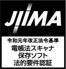 認証取得日:2021年1月8日 認定機関:公益社団法人日本文書情報マネジメント協会(JIIMA)